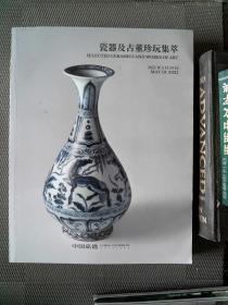中国嘉德2021春季拍卖会 瓷器及古董珍玩集萃