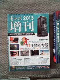 电脑报2013增刊:黑客攻防与电脑安全年度应用方案