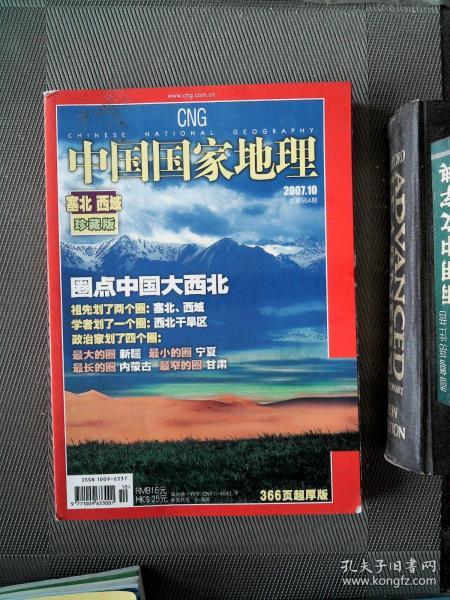 中国国家地理 2007.10 塞北 西域 珍藏版