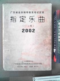 广东省业余钢琴教育考试定级 指定乐曲 1-5级 2002