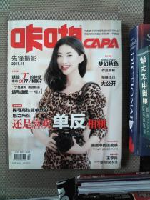 咔啪CAPA 先锋摄影 2011.11