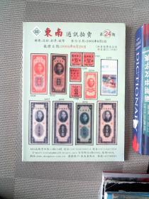 东南通讯拍卖 第廿四期