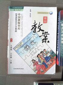 鼎尖教案 语文 人教版 八年级 上册