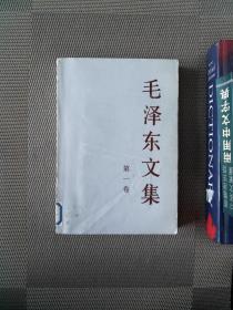 毛泽东文集(第1卷)