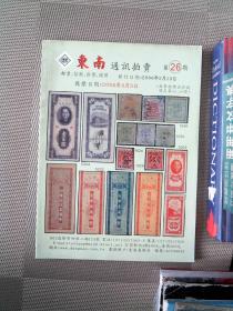 东南通讯拍卖 第廿六期