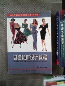 高等教育自学考试服装设计专业教材:女装纸样设计教程