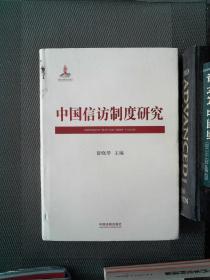 中国信访制度研究