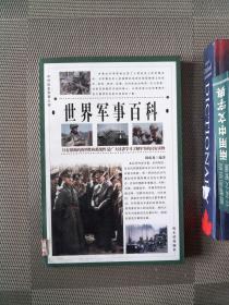 世界军事百科 叁