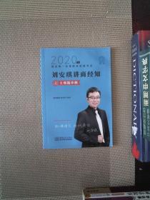 司法考试2020瑞达法考刘安琪讲商经知之主观题冲刺