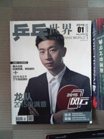 乒乓世界 2016.01