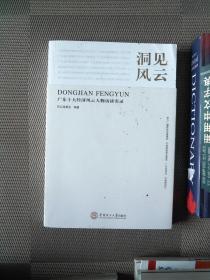 洞见风云:广东十大经济风云人物访谈实录