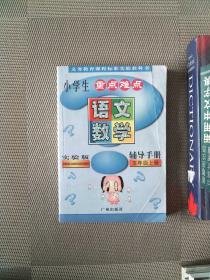 小学生重点难点辅导手册. 五年级语文、数学 上册