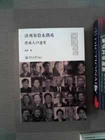 漳州布袋木偶戏传承人口述史