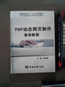 PHP动态网页制作案例教程