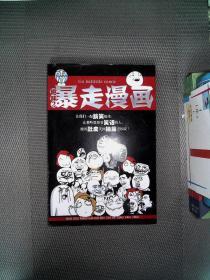 暴走漫画 2