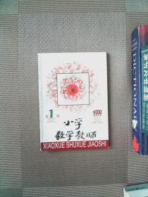 小学数学教师 1999.1