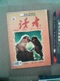 读者  双高期刊