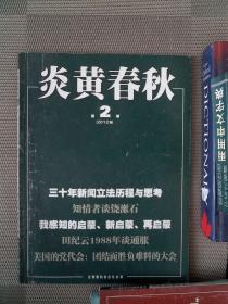炎黃春秋 2012.2