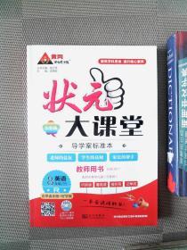 状元大课堂 教师用书 R 英语 八年级下(附题册)