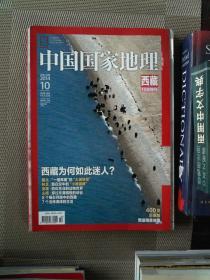 中国国家地理 2014.10 西藏专辑  648