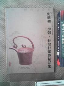 何挺初李强孙鼎朴紫砂精品集