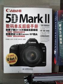 Canon 5D Mark 2数码单反超级手册