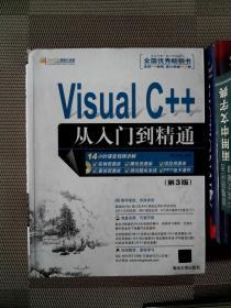 Visual C++从入门到精通 第3版