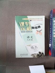 课时详解随堂通 : 人教版. 九年级语文. 上
