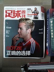 足球周刊 603