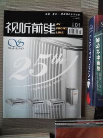 视听前线 2013.01