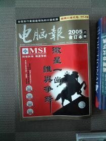 《电脑报》2005年合订本(上册)