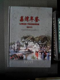 荔湾年鉴. 2011
