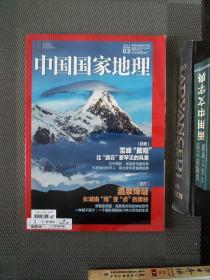 中国国家地理 2021.03 725..