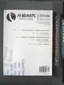 开放时代 2014.4
