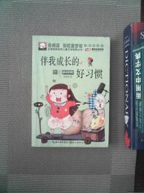 注音版彩绘本儿童文学经典丛书:伴我成长的好习惯(无障碍读本)