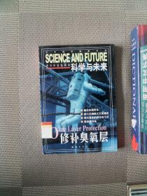 科学与未来 修补臭氧层