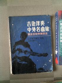 吉他伴奏中外名曲集 兼弹吉他伴奏技法