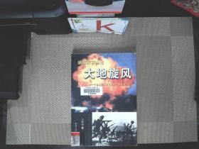 纵横天下丛书:大地旋风  中国人民解放军第四十军征战纪实——纵横天下丛书