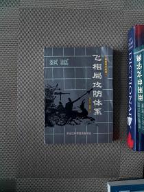 飞相局攻防体系:象棋现代布局