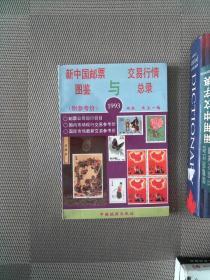 新中国邮票图鉴与交易行情总录:1993