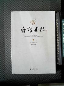 白话史记 修订版 中 白话全译本