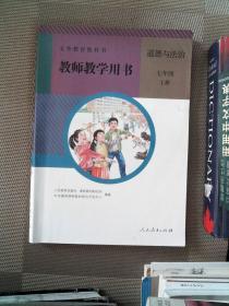 义务教育教科书 教师教学用书 道德与法治 七年级 上册(无光盘)