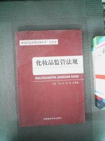 食品药品法律法规全书·化妆品:化妆品监管法规