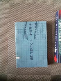 香港税务法令与施行说明