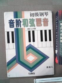 初级钢琴音阶和弦琶音