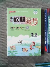 语文:三年级上(适合人教地区学生使用)小学教材搭档1书+1卷+1册+1卡(全彩手绘版/2011.5印刷)