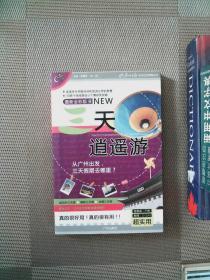 广州日报实用生活情报丛书:三天逍遥游(最新全彩版)