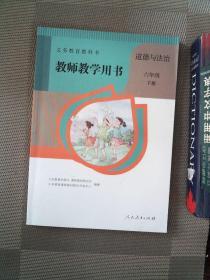 义务教育教科书 教师教学用书 道德与法治 六年级 下册(无光盘)