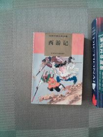 绘图中国古典名著 西游记