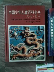 中国少年儿童百科全书 文化艺术